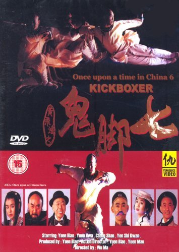Once Upon A Time In China 6 [DVD] by Yuen Biao