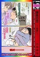 課長の恋‾二本差し (新装版) (ビーボーイコミックス)