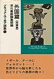 ブラック・ユーモア選集〈6〉外国篇 (1976年)
