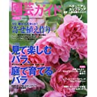 園芸ガイド 2016年 04 月号
