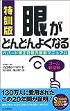 img - for Me ga dondon yokunaru book / textbook / text book