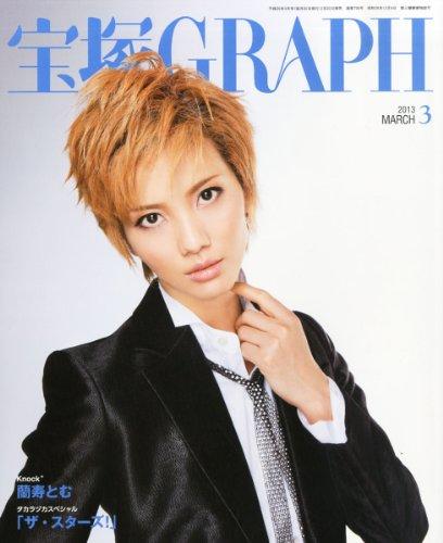 宝塚 GRAPH (グラフ) 2013年 03月号 [雑誌]