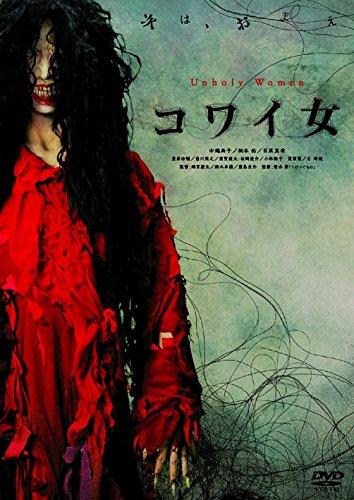 コワイ女(新・死ぬまでにこれは観ろ! ) [DVD]