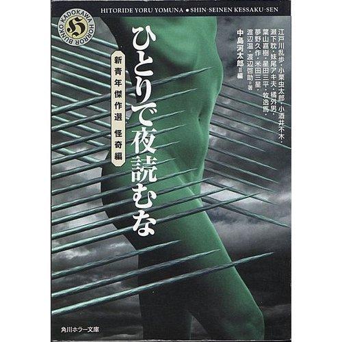 新青年傑作選怪奇編 ひとりで夜読むな (角川ホラー文庫)