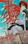 黎明のアルカナ 7 (フラワーコミックス)