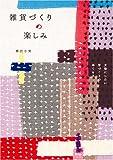 「雑貨づくりの楽しみ」 柳沢小実