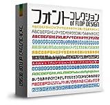 フォントコレクション(約200フォント(120書体以上)収録の超お買い得フォント) font collection