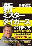 「新・ミスタータイガース」の作り方: 「掛布道場」指導ノート (一般書)