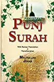 img - for Pakistani Panj Surah with Roman Translation & Transliteration book / textbook / text book