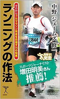 ランニングの作法 ゼロからフルマラソン完走を目指す75の知恵 (SB新書) eBook
