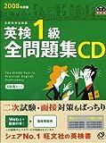 英検1級全問題集CD 2008年度版[CD] (2008) (旺文社英検書)