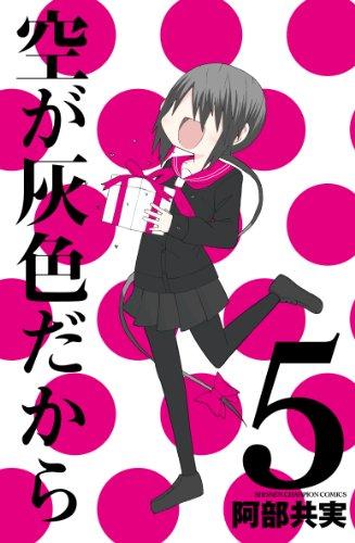 空が灰色だから5(完結)(少年チャンピオン・コミックス)