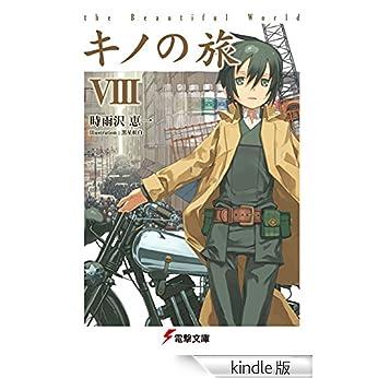 キノの旅VIII the Beautiful World<キノの旅> (電撃文庫)