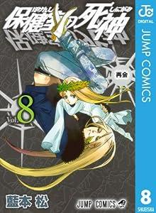 保健室の死神 8 (ジャンプコミックスDIGITAL)