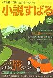 小説すばる 2007年 09月号 [雑誌]