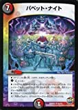 デュエルマスターズ第22弾/DMR-22/45/UC/パペットナイト/闇/火/クリーチャー