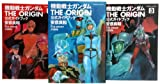機動戦士ガンダム THE ORIGIN 公式ガイドブック コミック 1-3巻セット (角川コミックス・エース)