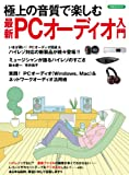 極上の音質で楽しむ最新PCオーディオ入門 (洋泉社MOOK)