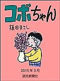 コボちゃん 2015年3月 (読売ebooks)