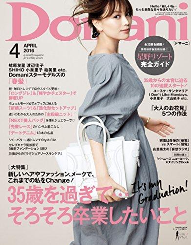 Domani (ドマーニ) 2016年 4月号 [雑誌]