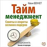 Tajm-menedzhment [Time Management] | Kevin Bennett