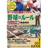 一番よくわかる! 野球のルール (コツがわかる本!)