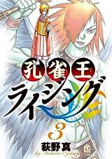 少年時代を描く「孔雀王ライジング」第3巻&最新作「戦国転生」