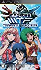 Macross Triangle Frontier [Japan Import]