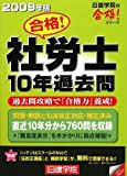 合格!社労士10年過去問〈2009年版〉 (日建学院の合格!シリーズ)