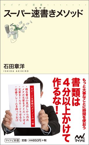 スーパー速書きメソッド (マイナビ新書)