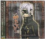 緋色の欠片キャラクターソングCD Vol.5「ツヴァイ」 [Single] [Maxi]