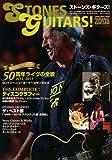 STONES GUITARS!(ストーンズ・ギターズ) (シンコー・ミュージックMOOK)