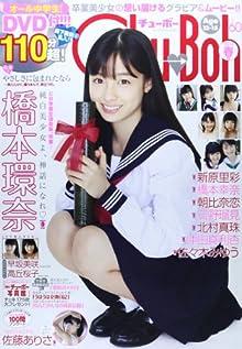 Chu→Boh VOL.60 (海王社ムック)