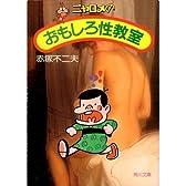ニャロメの おもしろ性教室 (角川文庫 (5966))