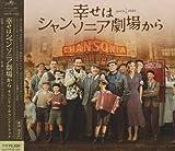 映画「幸せはシャンソニア劇場から」オリジナル・サウンドトラック