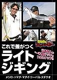 みんなのフィッシンぐぅ~vol.9 これで差がつくライトジギング [DVD]