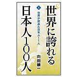 世界に誇れる日本人100人 (第3巻) 世界が認めた日本人11人 (世界に誇れる日本人100人)