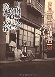 町内婦人を飽食した空襲下の夜—昭和の「性生活報告」アーカイブ〈6〉 (SUNロマン文庫)