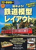 始めよう!鉄道模型レイアウト―72分DVD付き (SEIBIDO MOOK)