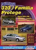 Mazda 323 Familia Protege Modeli 2WD 4WD 1998 2004 gg vypuska s benzinovymi dvigatelyami VZ 1 3 l ZL 1 5 l ZM 1 6 l FP 1 8 l i FS 2 0 l Ustroystvo tehnicheskoe obsluzhivanie i remont