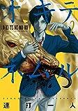 オキテネムル(2) (アクションコミックス)