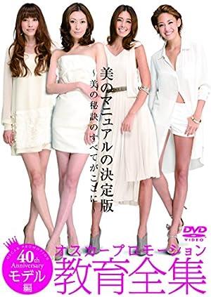 オスカープロモーション教育全集・モデル編 [DVD]