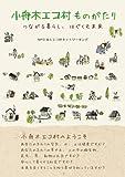 小舟木エコ村ものがたり: つながる暮らし、はぐくむ未来