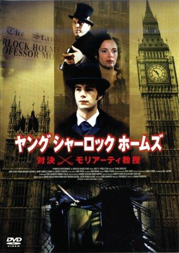 DVD>ヤング・シャーロック・ホームズ対決!モリアーティ教授 (<DVD>)