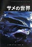 サメの世界 《第2版》