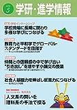 学研・進学情報 2016年5月号