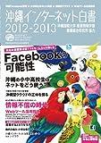 沖縄インターネット白書2012-2013