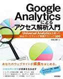 Google Analyticsによるアクセス解析入門~Universal Analyticsを使ったWebマーケティング実践テクニック100