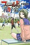 フィールドの花子さん(5)<完> (講談社コミックス月刊マガジン)