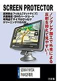 【反射防止 ノングレア】液晶保護フィルム SEIWA PIXYDA PNM82F専用 (反射防止フィルム)